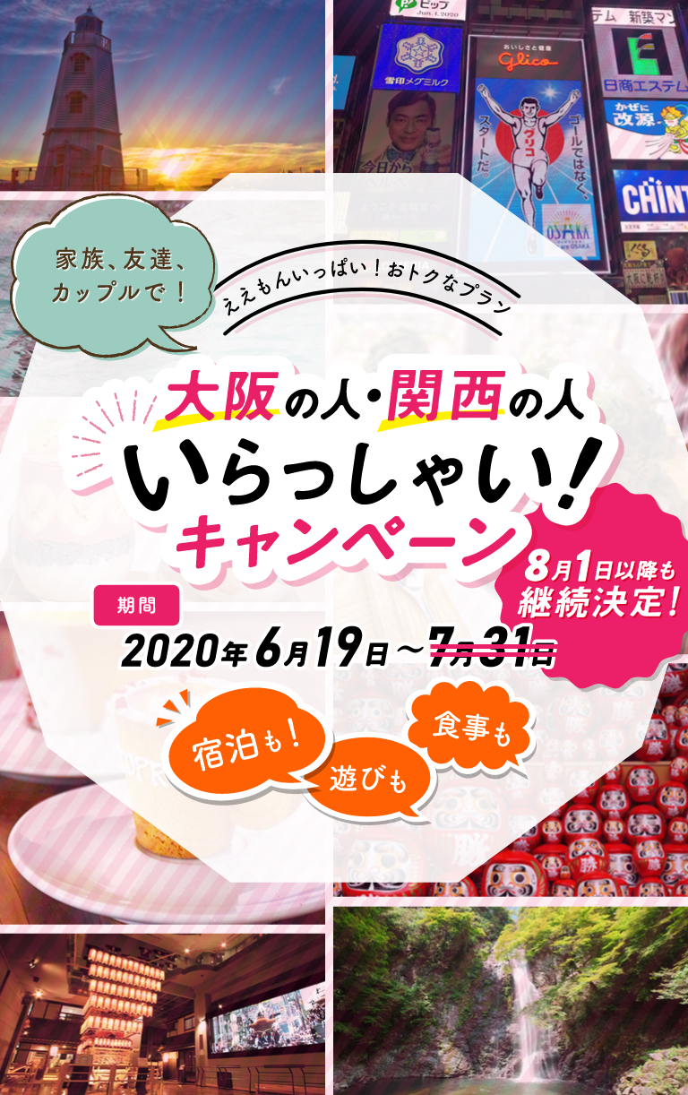キャンペーン 大阪 府民 限定 毎月23日は大阪府民割引デー!エキスポシティの観覧車が大阪府民限定でお得に!